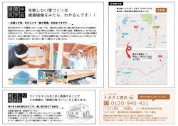 イベントチラシ(建築途中の見学会2016.9.3.4)2