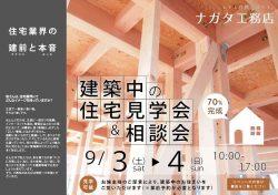 イベントチラシ(建築途中の見学会2016.9.3.4)