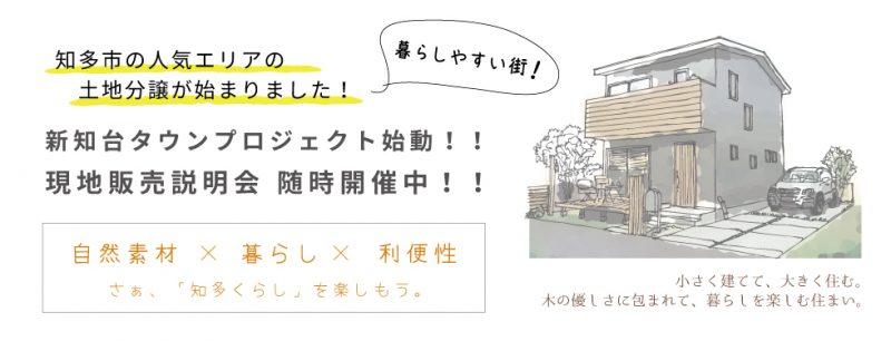 HOME(ヘッダーのスライド1)新知台分譲2017