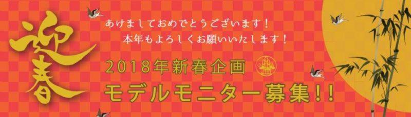 新春企画 モデルモニター帯キャプチャ