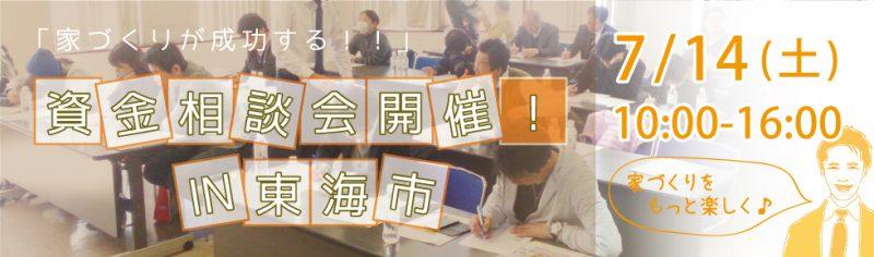 イベントバナー(2018.07.14資金相談会)