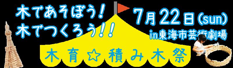 2018.7.22積み木広場