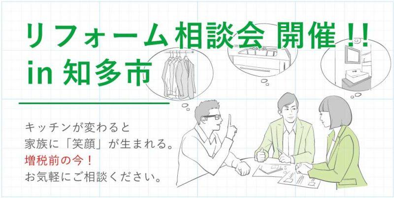 HOME(ヘッダーのスライド1)■リフォーム相談会in知多市