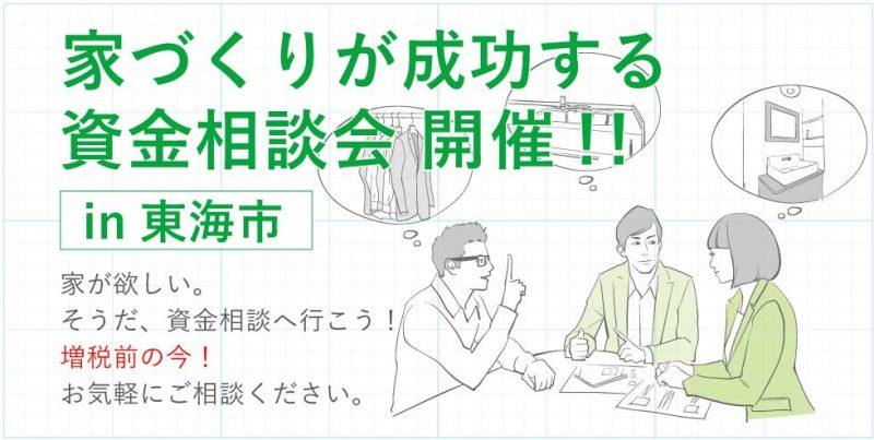 イベントバナー(2018.09.15資金相談会in東海市)