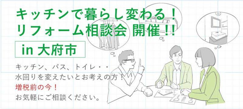イベントバナー(2018.10.13リフォーム相談会in大府市)