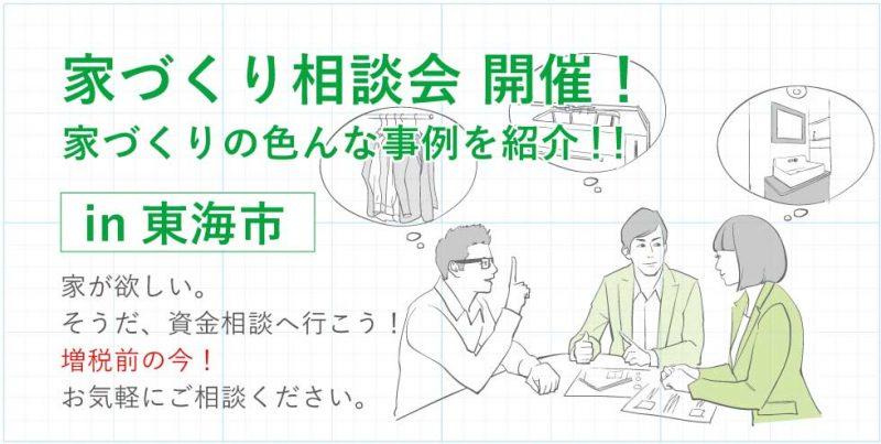 HOME(ヘッダーのスライド1)家づくり相談会in東海市2018.10