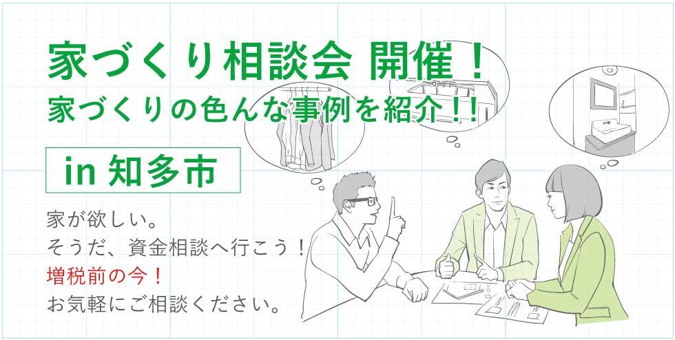 イベントバナー(2018.11-家づくり相談会in知多市)