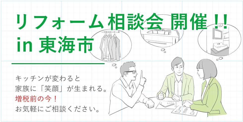 HOME(ヘッダーのスライド1)■リフォーム相談会in東海市
